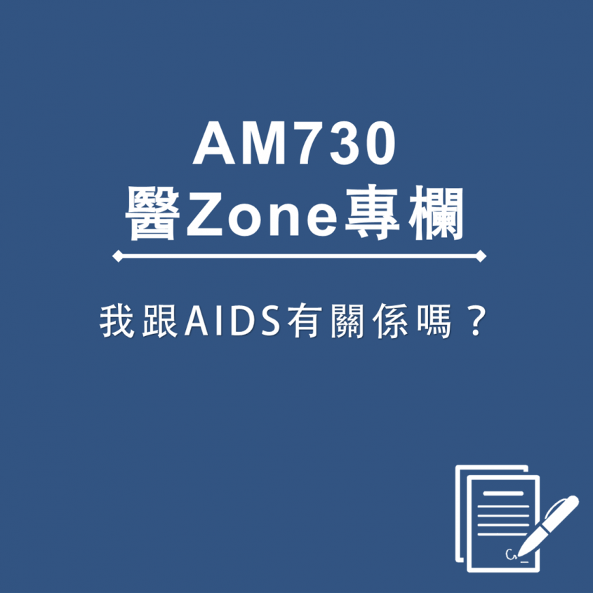 AM730 醫Zone 專欄 – 我跟AIDS有關係嗎?