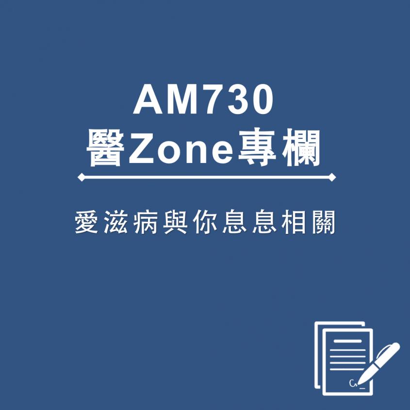 AM730 醫Zone 專欄 - 愛滋病與你息息相關