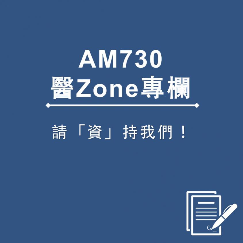 AM730 醫Zone 專欄 - 請「資」持我們!