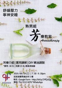 MMSM Workshop 2019_Aromatheraphy