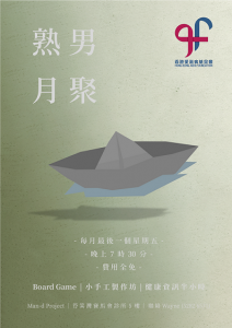 """Man-d 男同志互助小組 """"熟男月聚""""_Origami (boat)"""