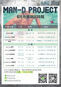 Man-d JUN Sauna Outreach Schedule