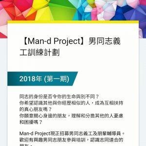 Man-d Project MSM Volunteer Training