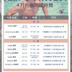 ManD Schedule - APR