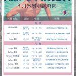 ManD Schedule - AUG