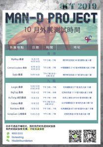 ManD Schedule - OCT