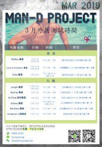 Sauna Outreach Schedule (March)-01