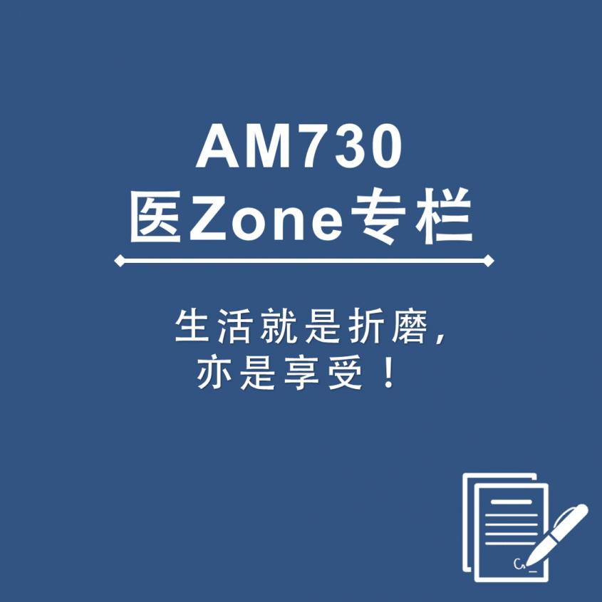AM730 医Zone 专栏 - 生活就是折磨,亦是享受!