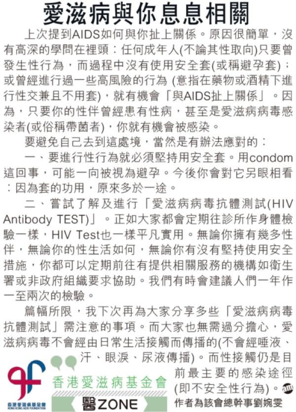 am730_2016-10-18 - Page 31_愛滋病與你息息相關