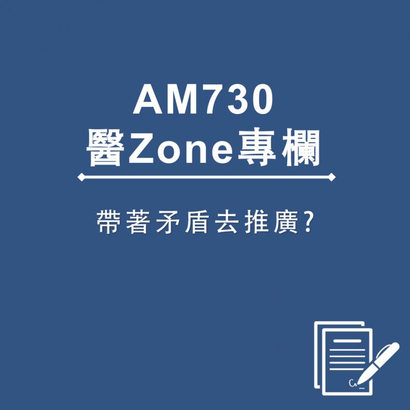 AM730 醫Zone 專欄 - 帶著矛盾去推廣?