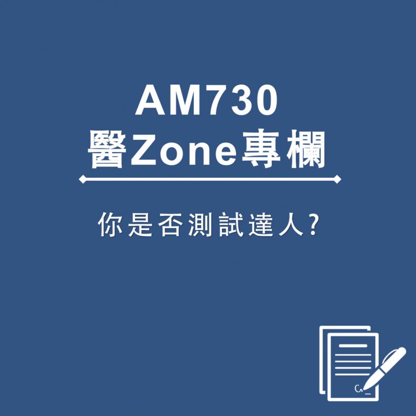 AM730 醫Zone 專欄 - 你是否測試達人?