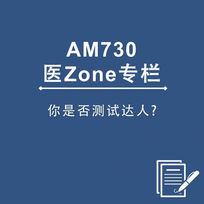 AM730 医Zone 专栏 - 你是否测试达人?