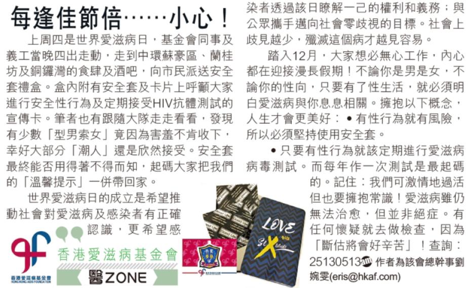 am730_2016-12-13 - Page 38_每逢佳節倍……小心!