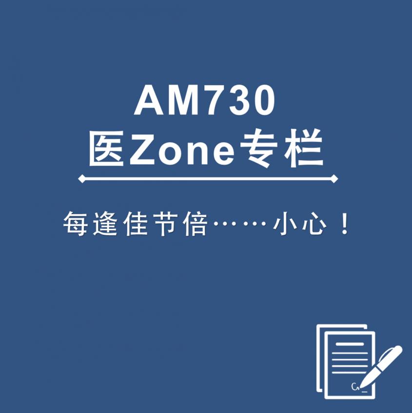 AM730 医Zone 专栏 - 每逢佳节倍……小心!