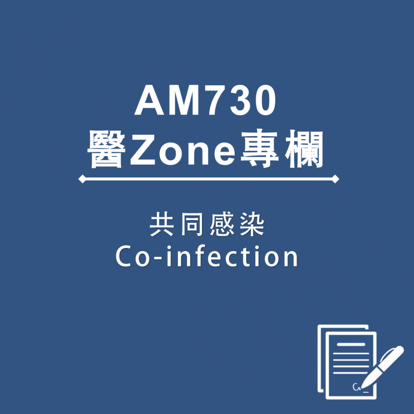 AM730 醫Zone 專欄 - 共同感染Co-infection