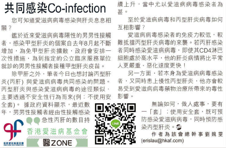 am730_2017-02-07 - Page 26_共同感染Co-infection