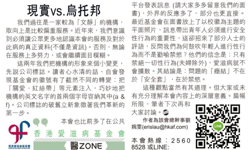 am730_2017-02-14 - Page 27_現實vs.烏托邦