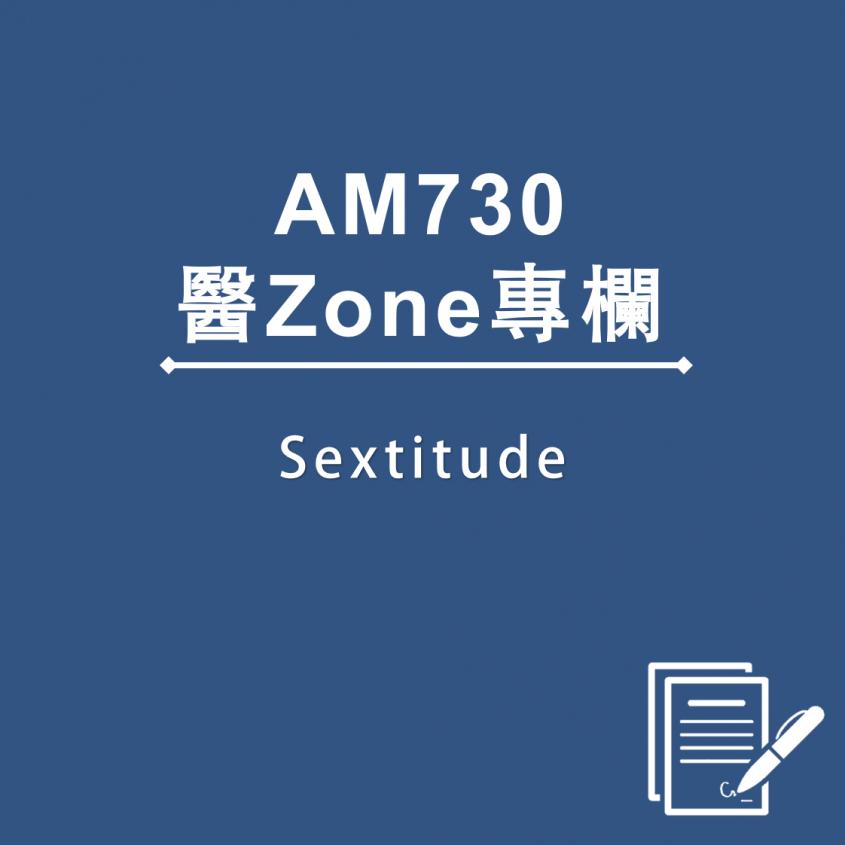 AM730 醫Zone 專欄 - Sextitude