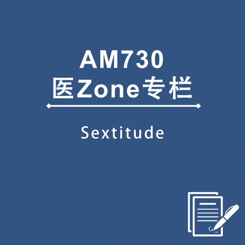 AM730 医Zone 专栏 – Sextitude
