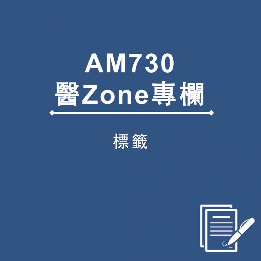 AM730 醫Zone 專欄 – 標籤