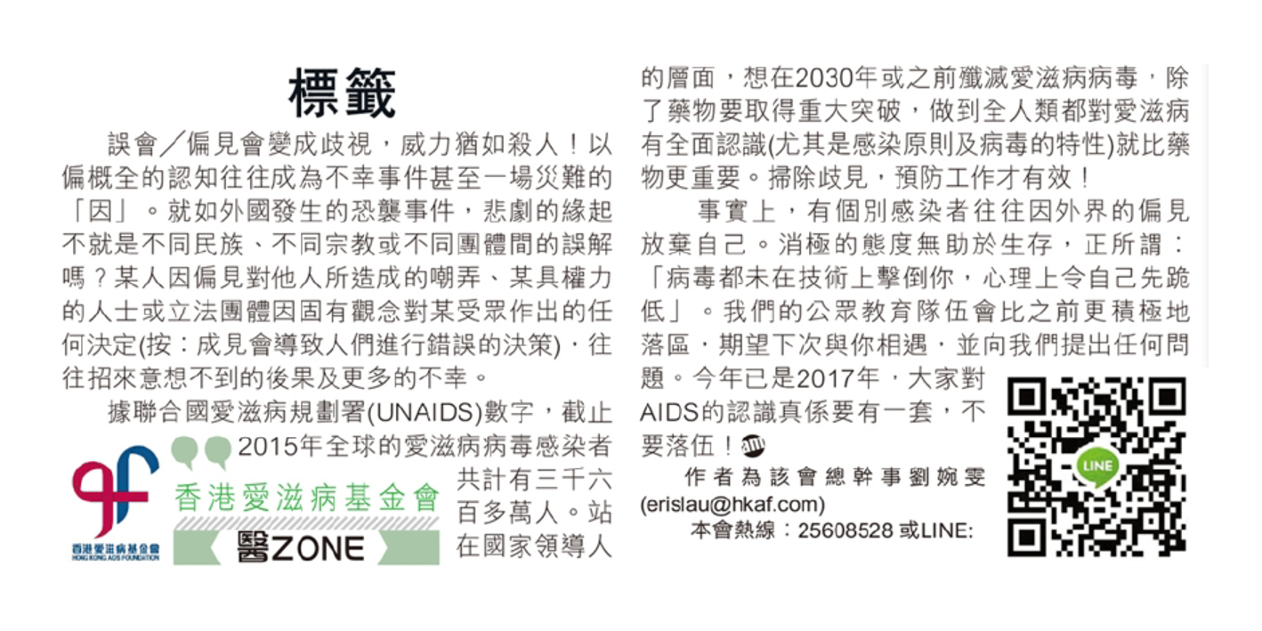am730_2017-03-07 - Page 26_標籤