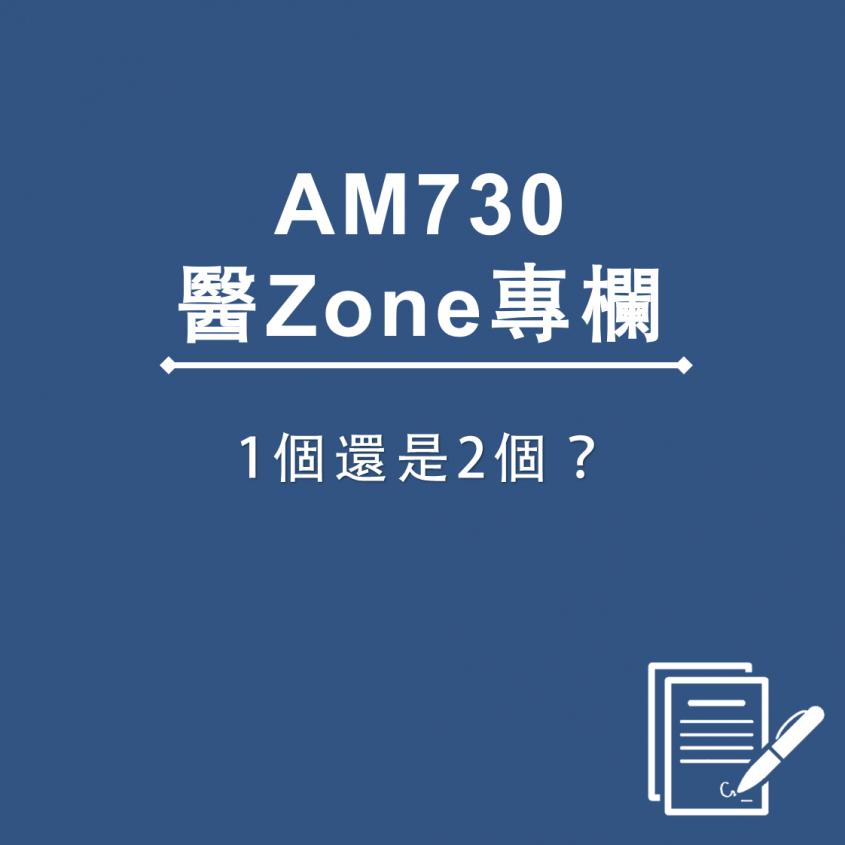 AM730 醫Zone 專欄 – 1個還是2個?