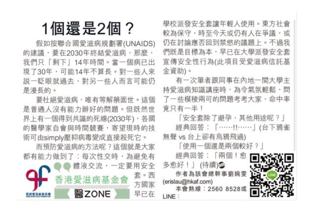 am730_2017-03-14 - Page 26_1個還是2個?