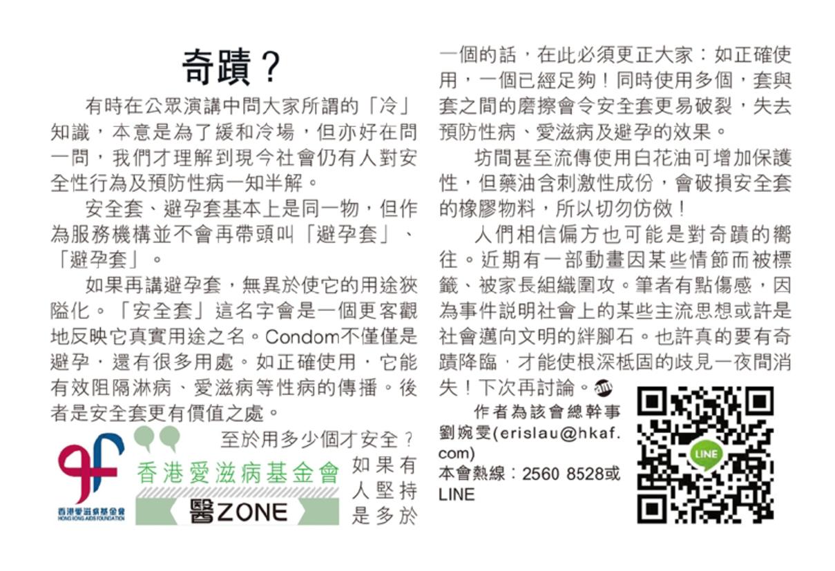 am730_2017-03-21 - Page 26_奇蹟?