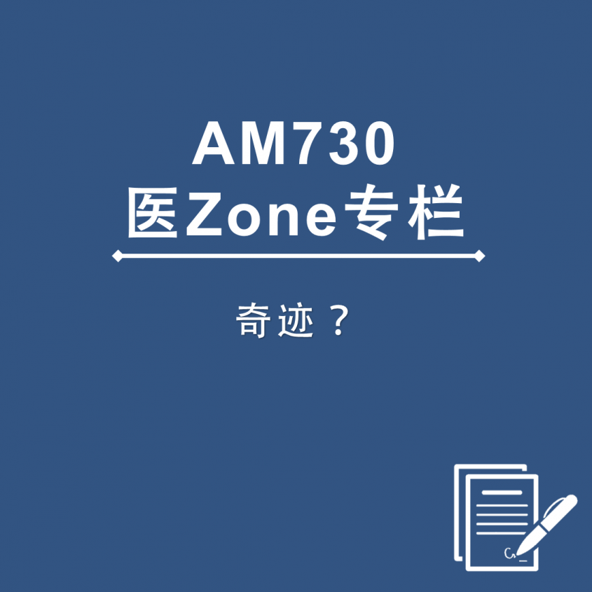 AM730 医Zone 专栏 - 奇迹?