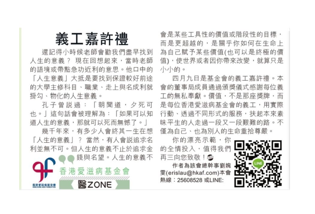 am730_2017-04-11 - Page 32_義工嘉許禮