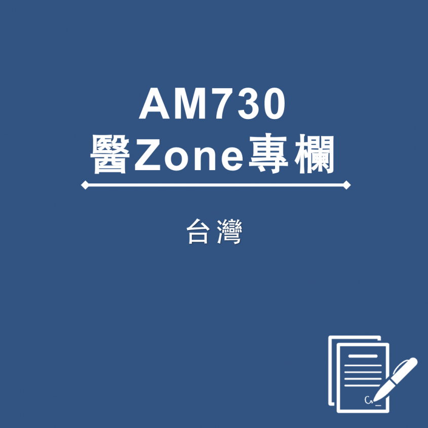 AM730 醫Zone 專欄 - 台灣