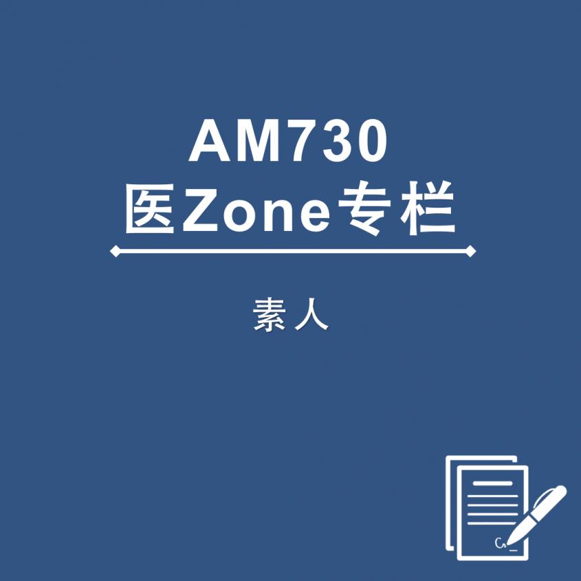 AM730 医Zone 专栏 - 素人