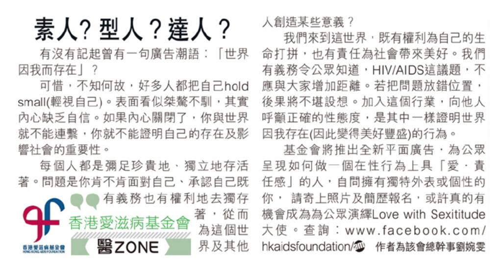 am730_2017-05-16 - Page 28_素人型人達人