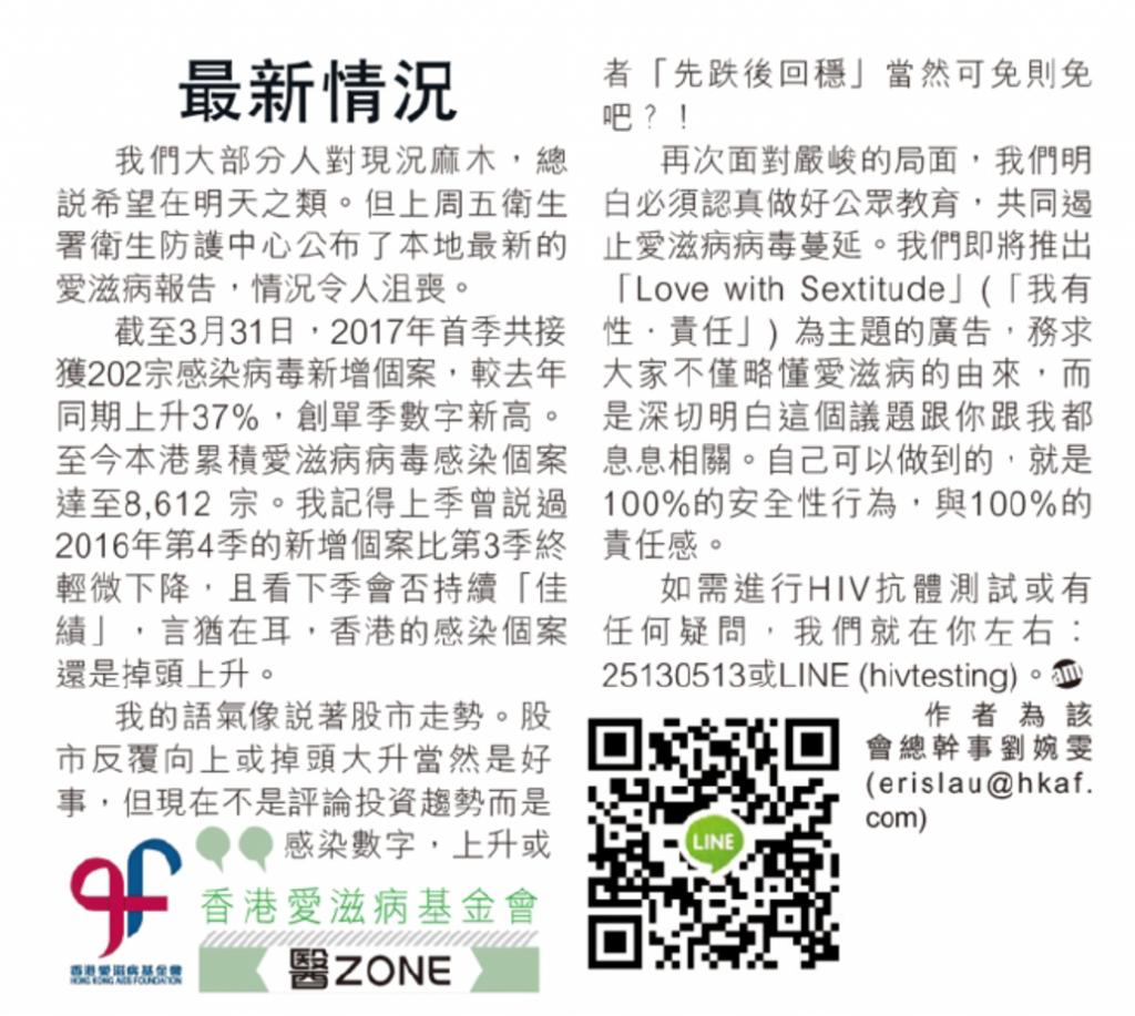 am730_2017-05-23 - Page 31_最新情況