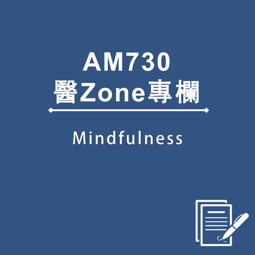 AM730 醫Zone 專欄 - Mindfulness