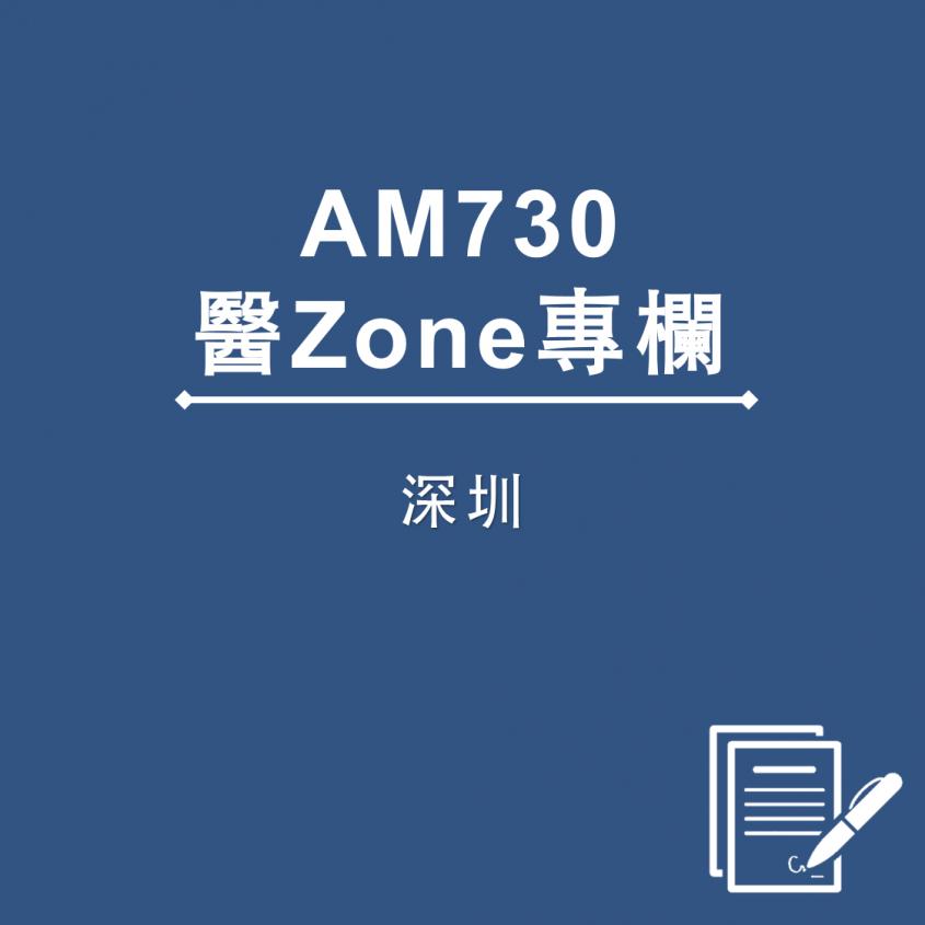 AM730 醫Zone 專欄 - 深圳