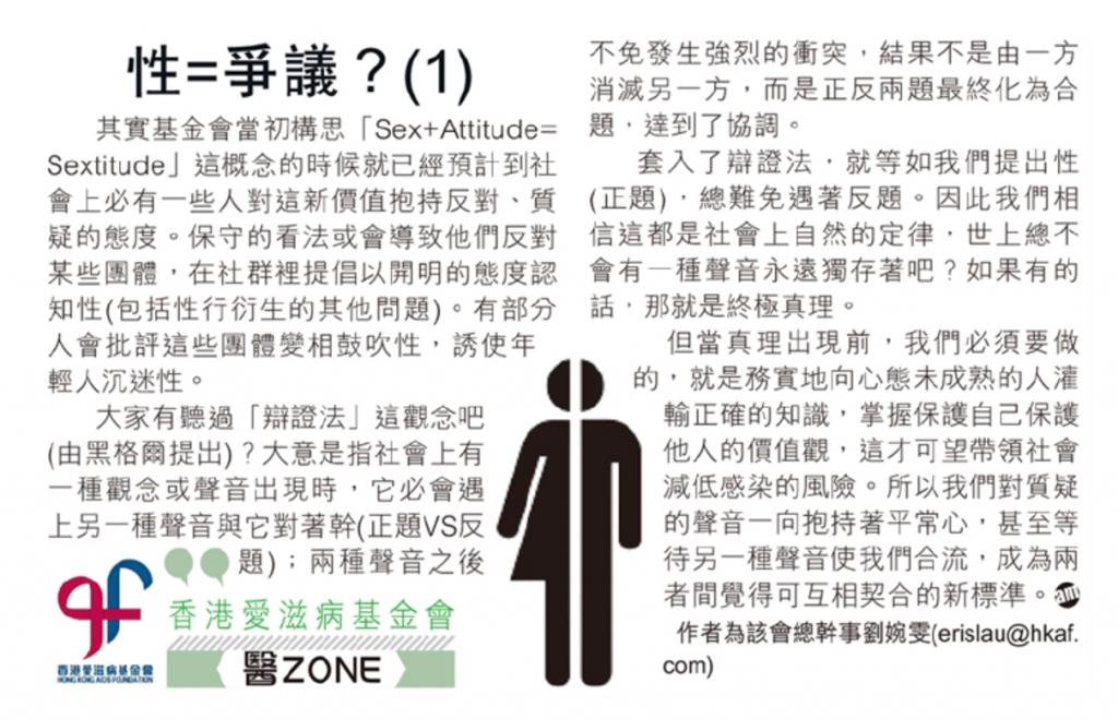 am730_2017-07-04 - Page 25_性=爭議?(1)