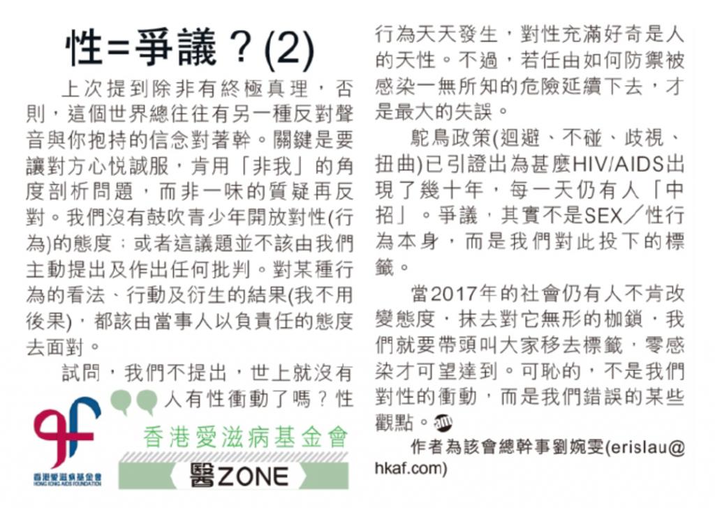 am730_2017-07-11 - Page 35_性=爭議?(2)