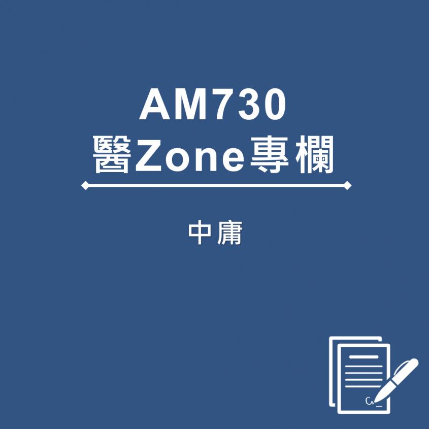 AM730 醫Zone 專欄 - 中庸