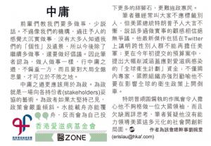 am730_2017-08-01 - Page 24_中庸