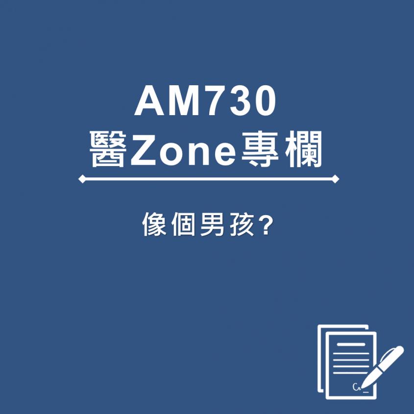 AM730 醫Zone 專欄 - 像個男孩?