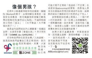 am730_2017-08-15 - Page 26_像個男孩