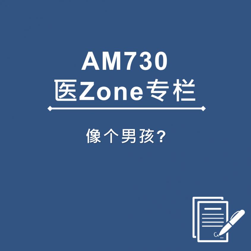AM730 医Zone 专栏 - 像个男孩?