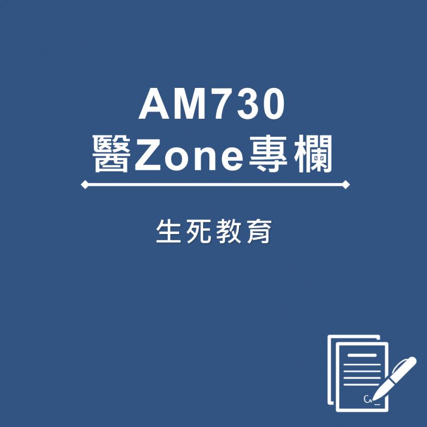 AM730 醫Zone 專欄 - 生死教育