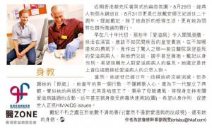 am730_2017-09-05 - Page 28_身教