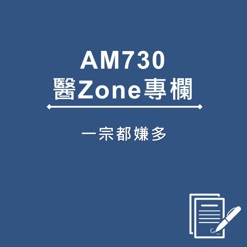 AM730 醫Zone 專欄 - 一宗都嫌多