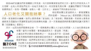 am730_2017-09-19 - Page 28_人口老化又關我哋事