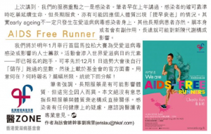 am730_2017-09-26 - Page 28_AIDS Free Runner