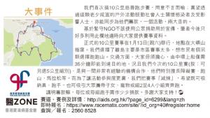 am730_2017-10-10 - Page 28_大事件