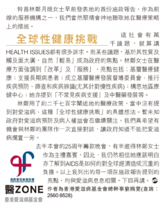 am730_2017-10-31 - Page 30_全球性健康挑戰